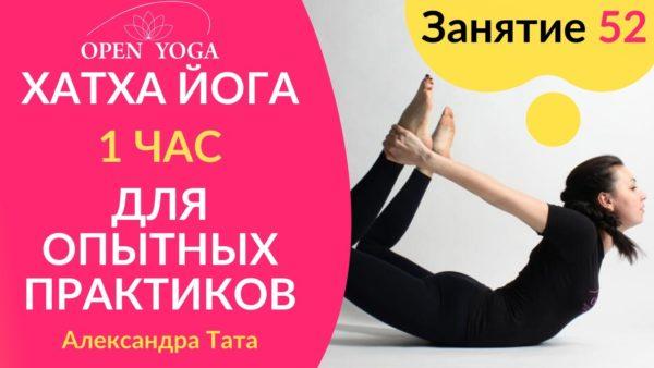 йога для опытных