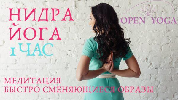 йога нидра медитация образы