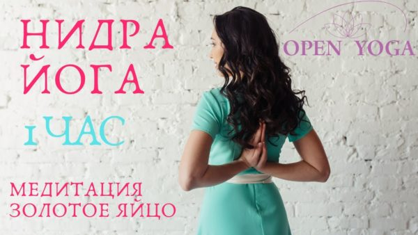 йога нидра медитация