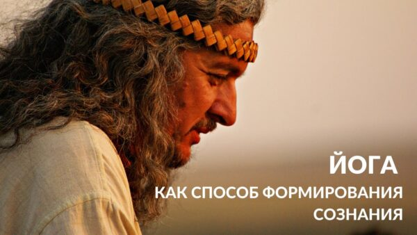 йога сознание