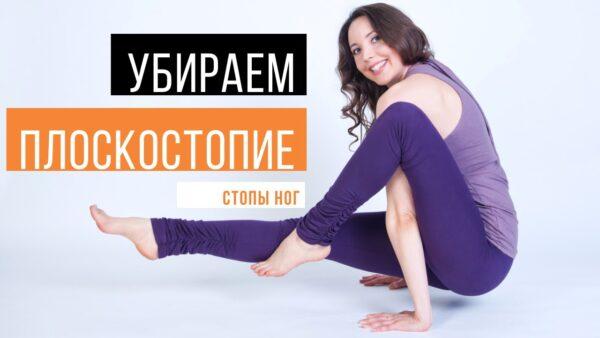 йога плоскостопие