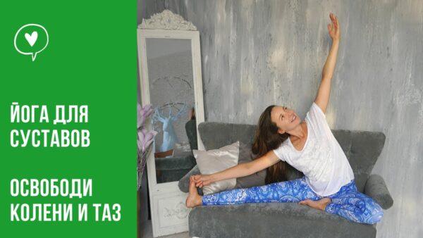 йога суставы