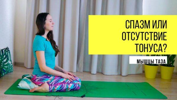 йога мышцы таза
