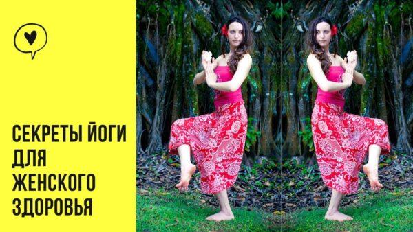йога женское здоровье