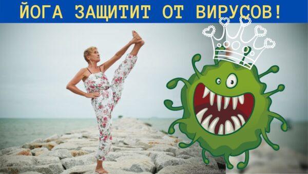 йога вирус
