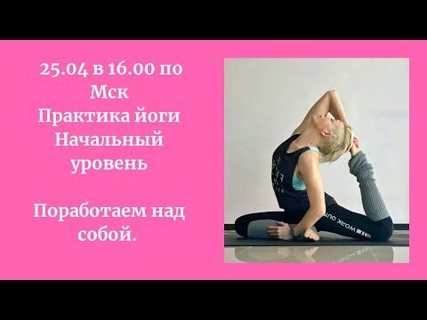 начальный уровень йога