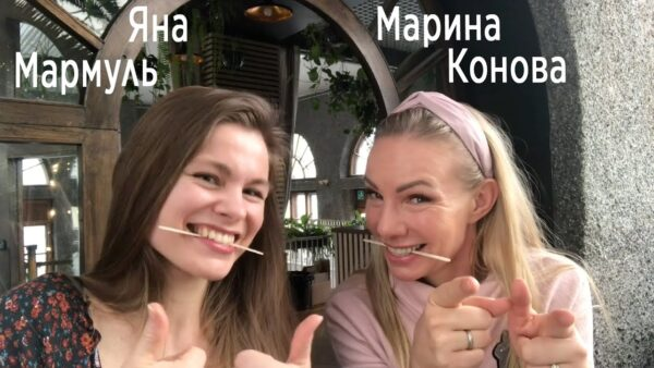 Мария Конова Яна Мармуль