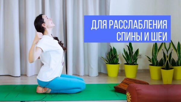 йога спина шея