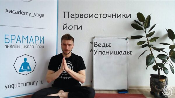 йога первоисточники