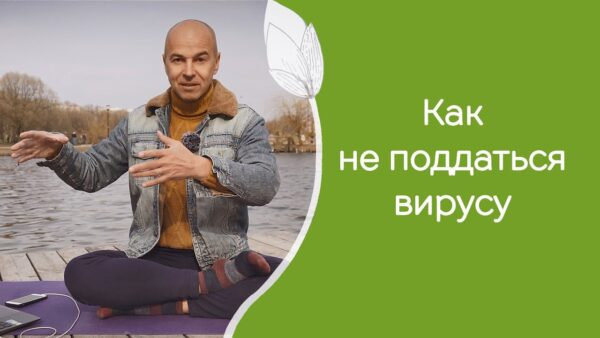 йога вирусы