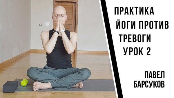 йога тревога