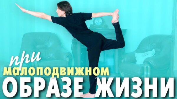 йога малоподвижность