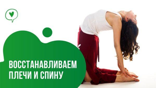 йога плечи грудная клетка
