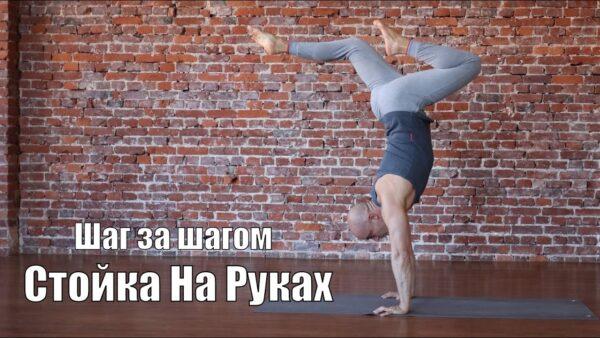 йога стойка на руках