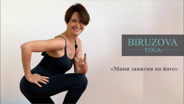 мини йога занятие