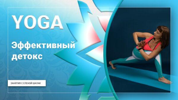 детокс йога