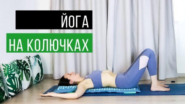 йога спина коврик