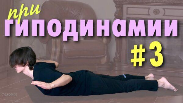 йога гиподинамия