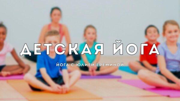 детская йога осанка