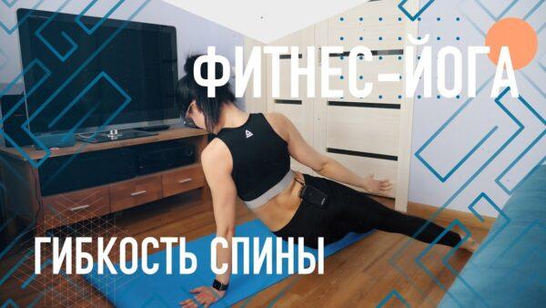 фитнес йога спина