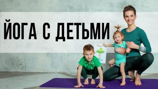 йога дети карантин