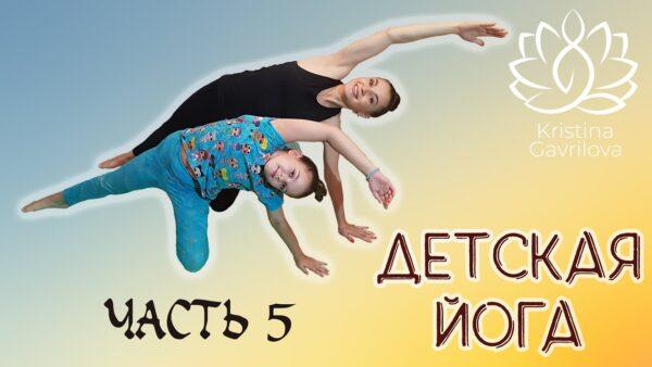 йога детская укрепление рук