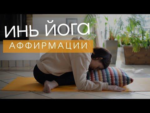 йога аффирмации