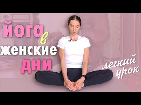йога женские дни
