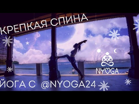 йога позвоночник спина