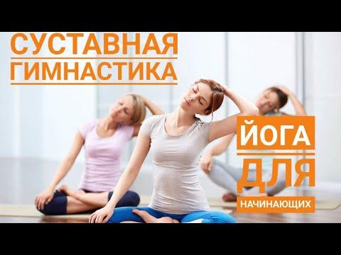 суставная гимнастика йога