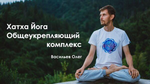 хатха йога олег васильев