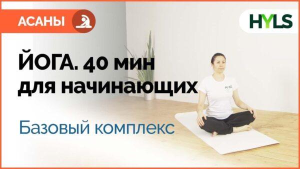 йога 40 минут