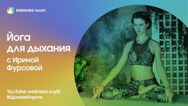 Йога для дыхания с Ириной Фурсовой