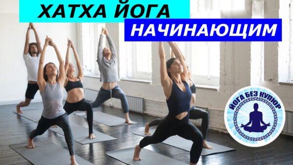 хатха йога сила гибкость