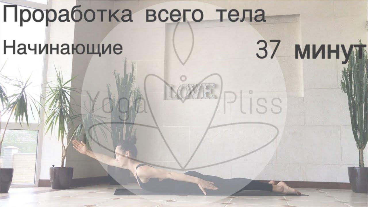 Виньяса йога для начинающих. Аккуратная практика йоги ...