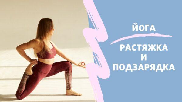 йога растяжка начинающим