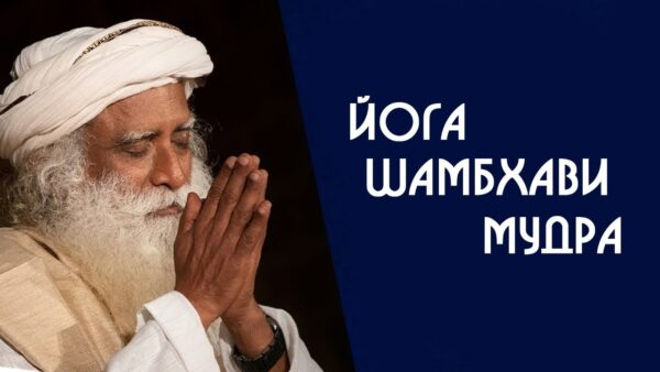 йога шамбхади мудра