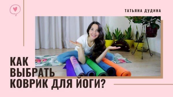 коврик йога