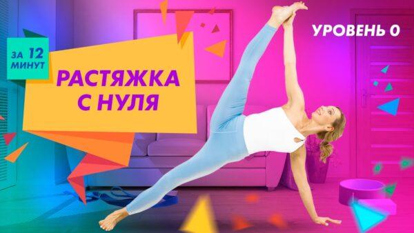 растяжка йога тело