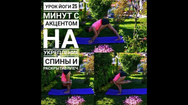 йога укрепление плеч