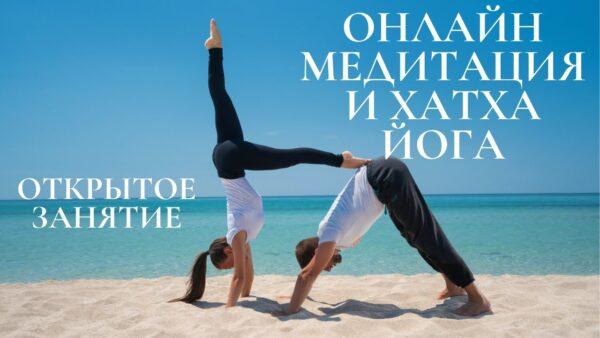 йога и медитация онлайн
