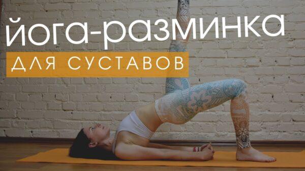 йога разминка суставов