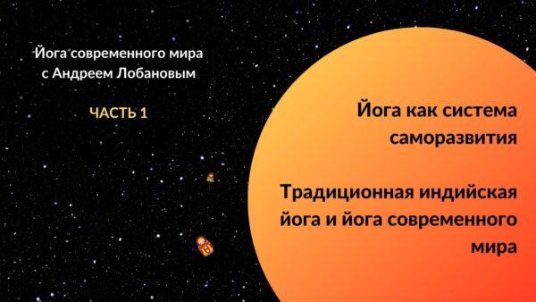 Андрей Лобанов Йога как система саморазвития