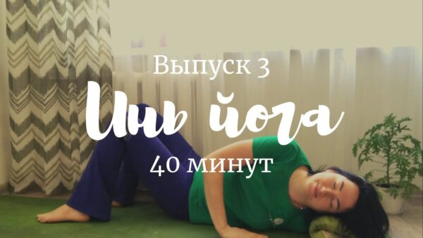 плечи йнь йога