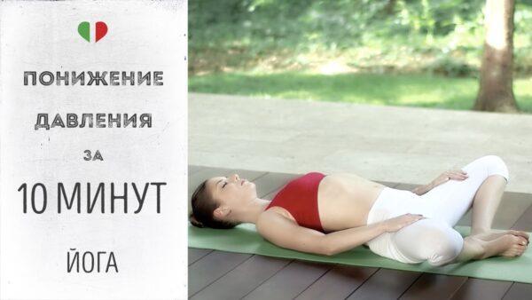 йога понижение давления