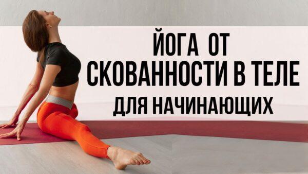 йога скованность
