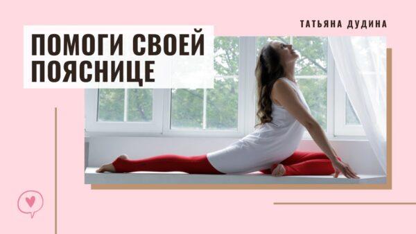 йога поясница спина