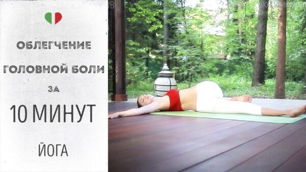 йога головная боль