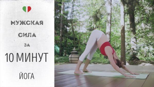 мужская йога сила