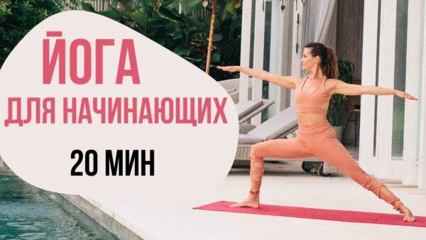 Утренняя йога для начинающи